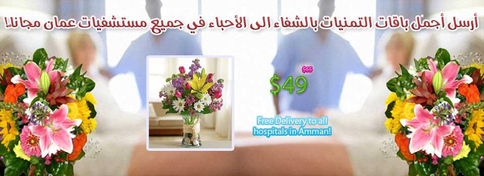 أرسل أجمل باقات التمنيات بالشفاء الى الأحباء في جميع مستشفيات عمان مجاناً!