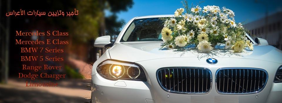تأجير وتزيين سيارات الأعراس